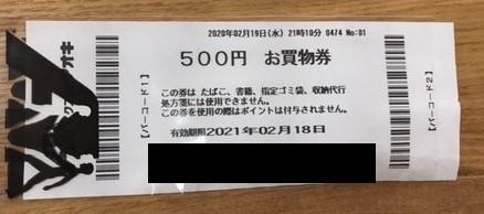 500円お買物券