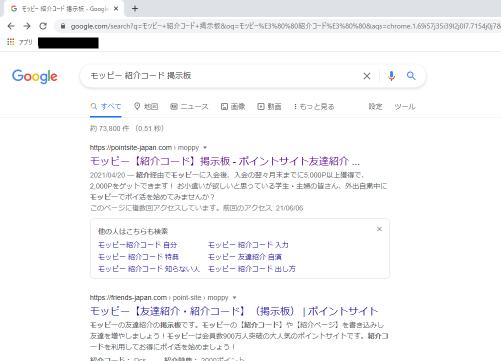 モッピー 紹介コード 掲示板と検索した結果