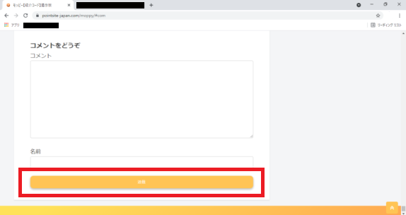 紹介コード掲示板のコメント欄